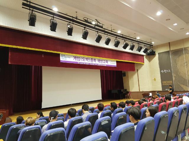 2018학년도 1학기 중독예방교육